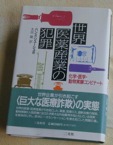 世界医薬産業の犯罪book