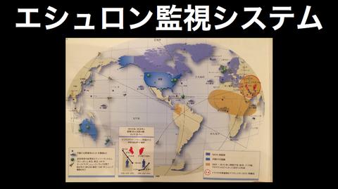 エシュロン 世界地図