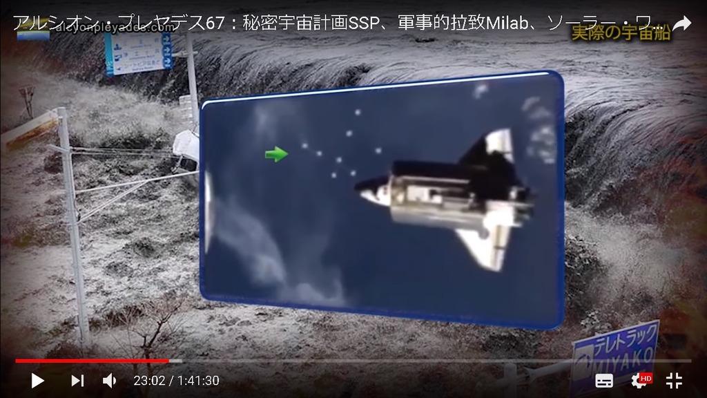 UFO スペースシャトル