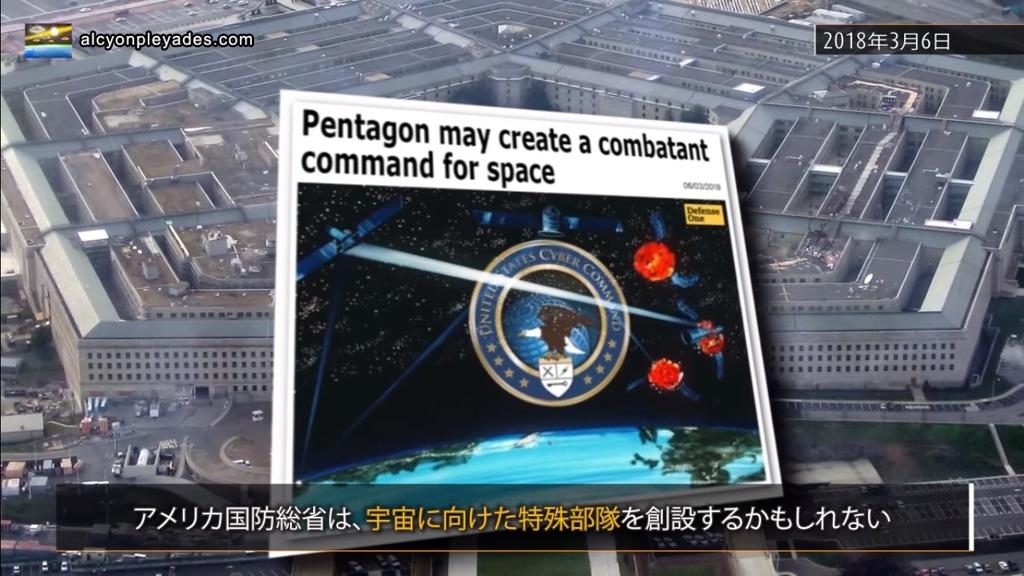 宇宙特殊部隊ペンタゴン