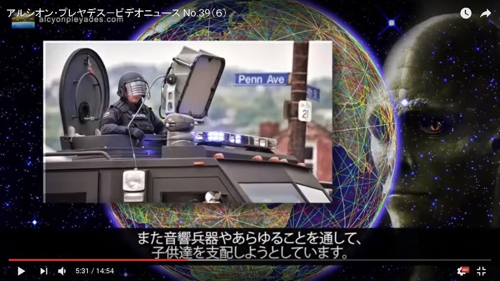 音響兵器 AP39-6