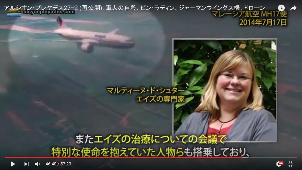 AIDS研究者 航空機事故暗殺