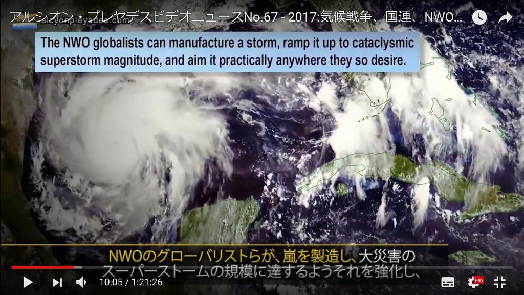 気象兵器人工台風NWOグローバリスト