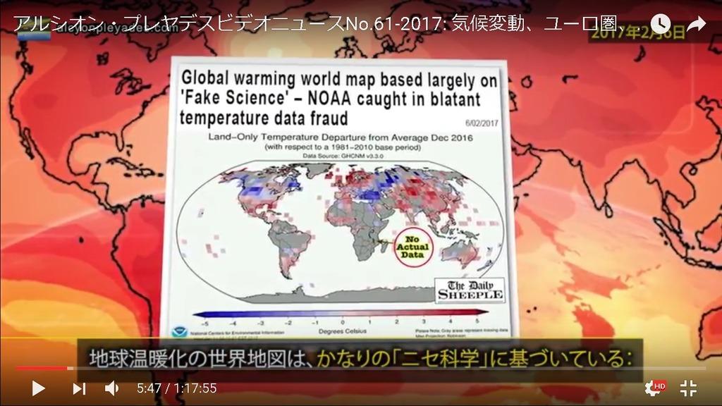 APN61温暖化詐欺