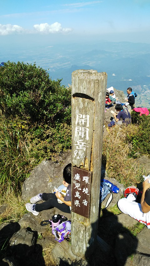 2019鹿児島山登り (6)