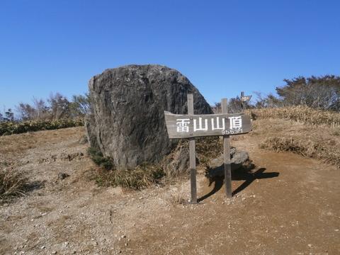 202010井原山雷山 (20)
