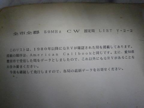 P5071961