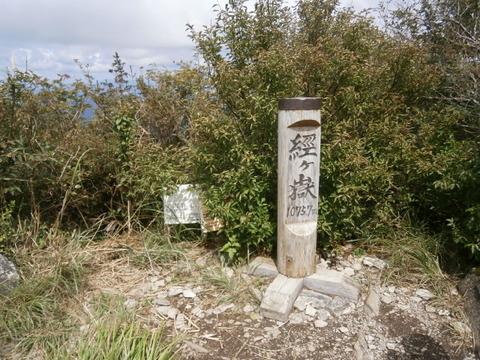 202109多良岳経ヶ岳 (19)