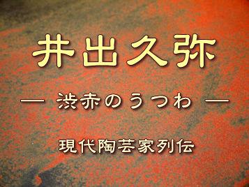 井出久弥~現代陶芸家列伝/渋赤