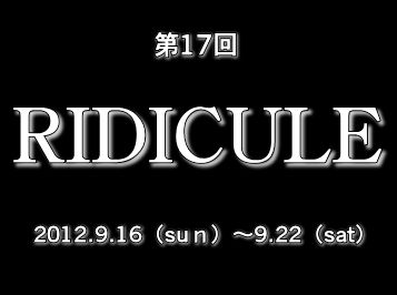 第17回 RIDICULE~赤坂ギャラりー探訪