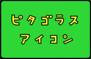ピタゴラスアイコン
