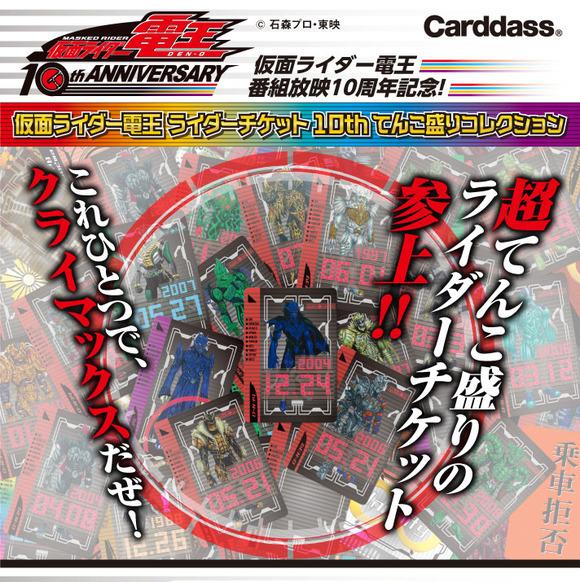 20170724_card_riderticket_01[1]