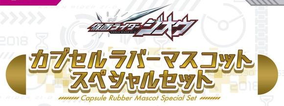 20190825_zio-rubber-mascot_00