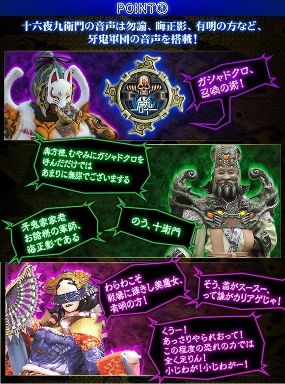 150811_gashadokuro_04[9]