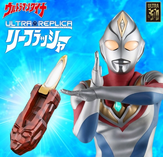 170223_boys_ultraman_leafrasher_01[1]