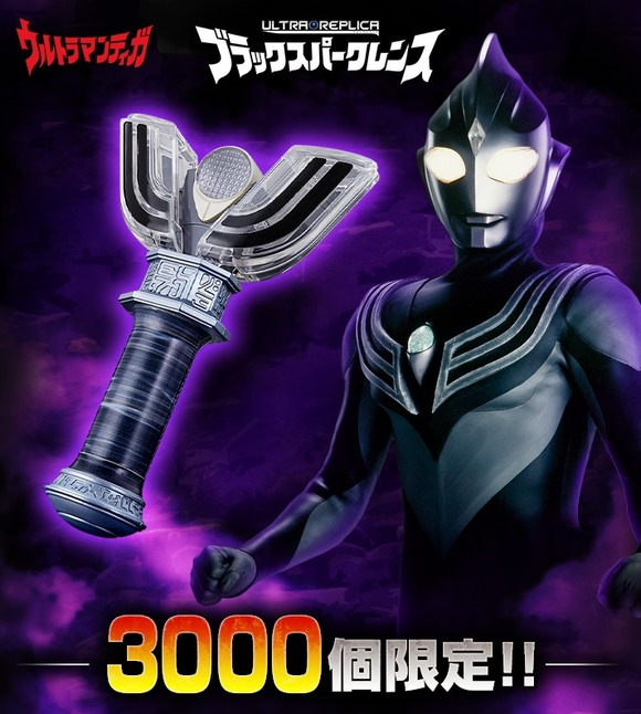 20170613_ultraman_black_01[1]