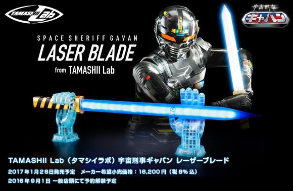 laserblade_main[1]