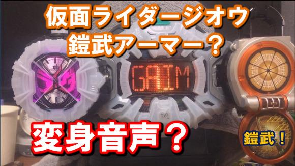 ニセ鎧武サムネ1