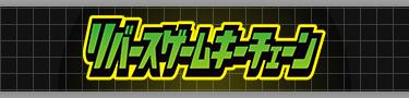 titleReverseGame[1]