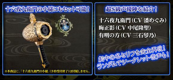 150811_gashadokuro_08[1]