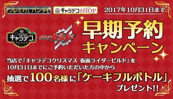 20170928_rider_cp_bnr_740x527-2