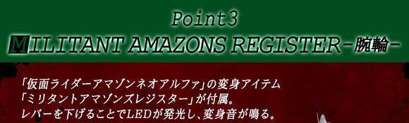 20200728_csm-amazonz-driver-alfa_8jn1o9m36_0kay3nai-point3-1
