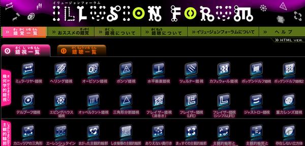 IllusionForum