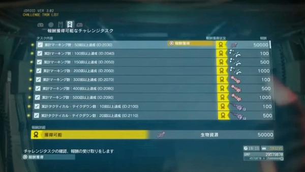 mgs5_update_004