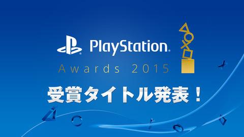 2015年を代表するタイトルを表彰する『PlayStation Awards 2015』受賞タイトルが発表!PSストアでは受賞タイトルを特集したセールも開催