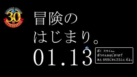 ドラゴンクエスト30周年プロジェクト発表会が開催決定!2016年1月13日(水)14:00~