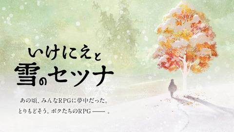 RPG専門スタジオTokyo RPG Factoryの第1弾タイトルPS4/PS Vita『いけにえと雪のセツナ』の発売日が2016年2月18日に正式決定!