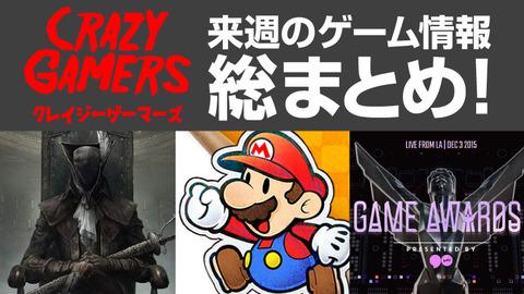 【来週のゲーム情報総まとめ!】『Bloodborne The Old Hunters Edition』『マリオ&ルイージRPG ペーパーマリオMIX』『The Game Awards 2015』『PSX2015』など【2015/11/30~】