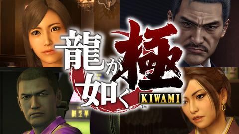 PS4/PS3『龍が如く 極』新たなキャラクター/キャスト情報が公開!初代『龍が如く』とのキャラクターモデル比較や最新動画も