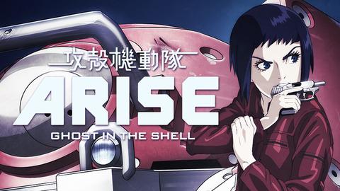 アニメ『攻殻機動隊ARISE』シリーズがPSプラス加入者向けに無料配信!11月25日(水)より4週連続