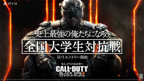 いよいよ本日発売『Call of Duty: Black Ops 3』新情報をまとめてお届け!早期プレイで必ず貰える特別アイテムの情報や「全国大学生対抗戦」開催、新CM動画など