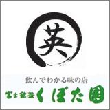 くぼた園 〜 創業80年 お茶の専門店 〜