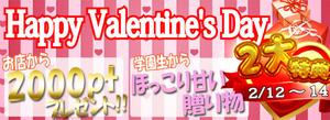 バレンタインバナー(くりぃむ)