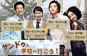 ■韓国ドラマ『サンドゥ、学校へ行こう!』(全16話) ■韓国ドラマ『サンドゥ、学校へ行こう!』(