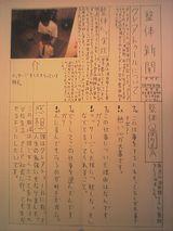 20070331shinbun4