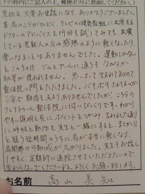 takayamamiti5