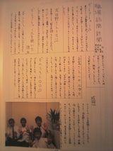 200703312shinbun3