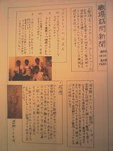 20070331shinbun2