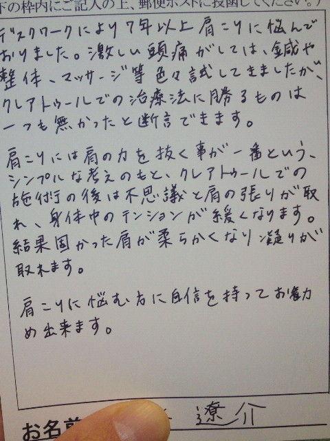 ryousuke (2)