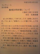 20070331shinbun