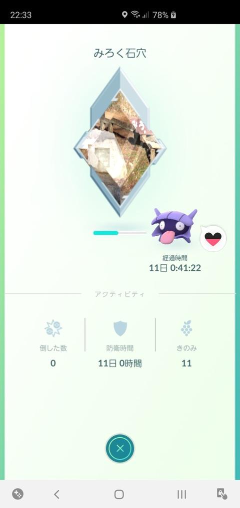 Screenshot_20200313-223353_Pokmon GO