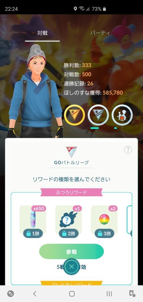 Screenshot_20200319-222415_Pokmon GO