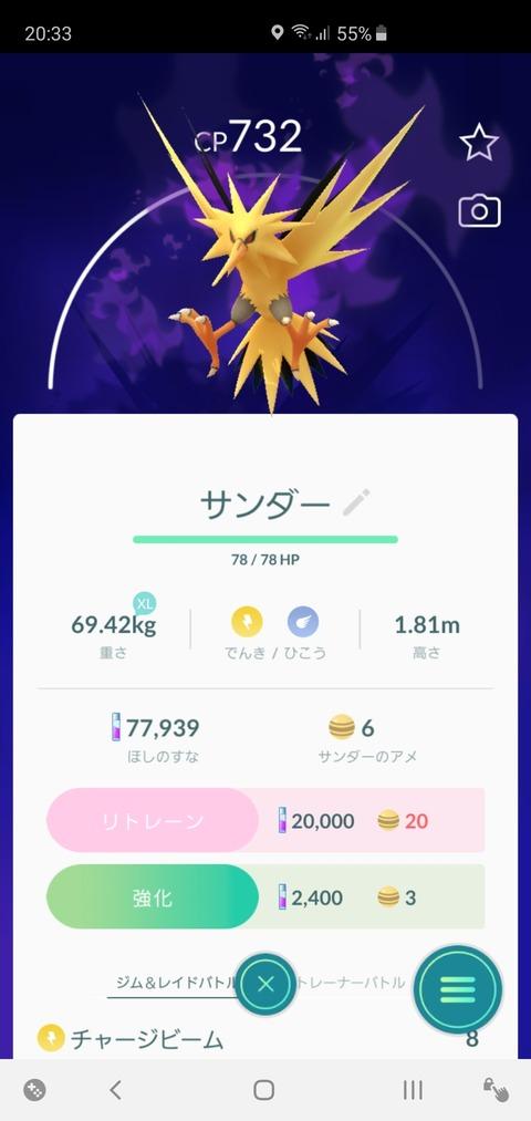 Screenshot_20191228-203310_Pokmon GO
