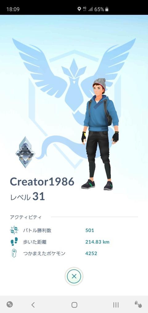 Screenshot_20200109-180919_Pokmon GO