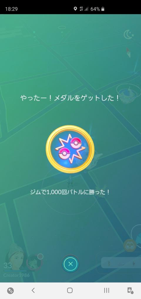 Screenshot_20200210-182933_Pokmon GO