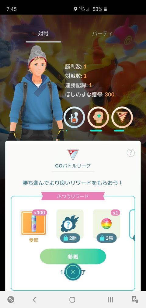 Screenshot_20200131-074530_Pokmon GO